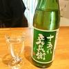 【十五代彦兵衛 純米酒】の感想・評価:香りも味わいも濃厚。パンチがいい!