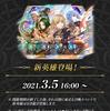 【FEH】新召喚イベント「フォドラの花種」が来る!