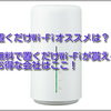 【無料入手】置くだけWiFiおすすめは?ドコモ・au・Softbank・WiMAX比較