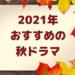 おすすめの2021年の秋ドラマを紹介します!個人の好みで選んでいるので偏りあるよ!