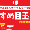 Amazonプライムデー2018のオススメ目玉商品ベスト9+1選!【ジャンル別】