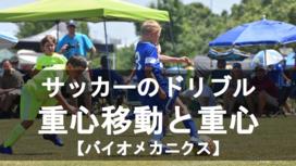 サッカーのドリブルで重心移動が重要性|バイオメカニクスで解説【後編】