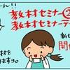 【3月4月の参加者募集】新セミナー開催のお知らせ