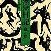 勝手に考えた「コロナブルーを乗り越える本」『東京日記』(内田百閒)『だいたい四国八十八ヶ所』(宮田珠己)『雨天炎天』(村上春樹)