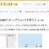 ドットインストールで「JavaScriptでストップウォッチを作ろう」の学習を始めました