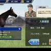 ウイスタ スペシャルウィークの仔、デビュー戦〜京成杯