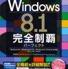 Windows8.1:つないでないUSB接続のHDD(リムーバルディスク)アイコンが消えない