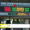 拝島駅 『ホリデー快速へ乗り換え』