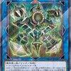 【遊戯王】新カード《サクリファイス・アニマ》の特徴
