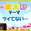 🌟華華天国🌟今日のテーマ→【ツイてない】