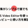 【レビュー・使い方】EaseUS Video Editorは初めての人でも使える動画編集ソフトだった!