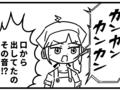 【漫画】目指せ万能エルカちゃん