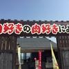 【茨城/おすすめ】お肉ガッツリ系なのにコスパ最強のお店「よっこらしょっ」