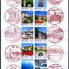 【初日カバー】北海道150年切手FDC作成