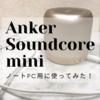 小型Bluetoothスピーカー『Anker Soundcore mini』でノートパソコンの音量アップ!使い方&レビュー