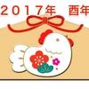 2017年、酉年のスタートです!! (In 2017, it is the beginning of the Rooster Year !!)