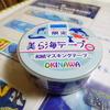 【限定マステ獲得です!】「美ら海テープ」は、和紙のマスキングテープです。