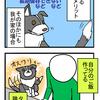 【犬漫画】手作りごはんのメリットデメリットと美味しさを知った犬さん