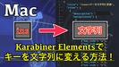 【Karabiner Elements】任意の文字列を普段使わないキーから入力できるようにしてみた!