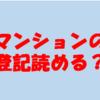 【マンションに興味のある方必見!!~区分所有建物登記の読み方~】