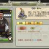 【三国天武】星1武将を順番にご紹介していきます! その3