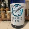 此の友酒造(株)(兵庫県朝来市):純米 能座ほまれ・・・純米酒の酒らしい酒