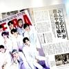雑誌「AERA」に取材されました