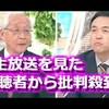 田崎史郎も唖然…選挙演説の妨害を正当化する玉川徹に批判殺到。モーニングショーを見た視聴者も呆れ返っている模様