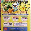 Let's ポケモンバトル@ポケモンセンタートウキョー(2011/2/11〜2/13)