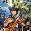 「黒剣のクロニカ 02」を読む。まさかのモンスター娘小説!