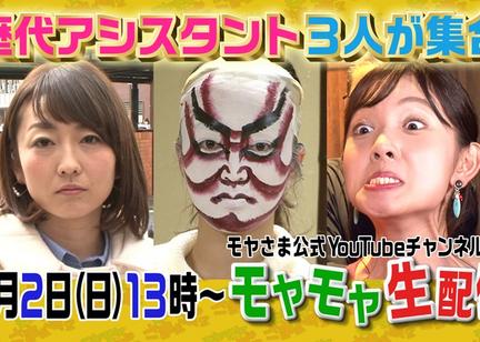 「モヤさま」が、番組史上初YouTubeで生配信!歴代アシスタント3人が初共演!