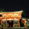 京都 八坂神社 をけら詣り(12月31日)