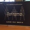 第92回 「Perfume×Technology presents Reframe」