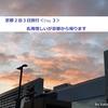 京都2泊3日旅行<Day 3> 名残惜しいが京都から帰ります