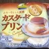 【トップバリュ】とろ~りとした食感 カスタードプリン