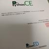 Python3 エンジニア基礎認定試験を受けてみた