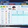 大熊忠義(阪急)【パワナンバー・パワプロ2018】