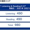 第264回TOEICの結果速報(2021年3月21日)