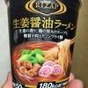 ファミリーマート限定  明星 RIZAP生姜醤油ラーメン 食べてみました