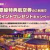 【対象のお客様限定】「JAL国際線特典航空券のご利用でeJALポイントプレゼントキャンペーン」2018年秋の利用者は登録を!