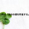 ◇4月は『覚悟が出来た自分に出会うこと』