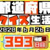 【都道府県クイズ生活】第393回(問題&解説)2020年6月26日