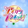 アイカツシリーズ最新作『アイカツプラネット!』放送決定!