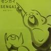 仙厓・センガイ・SENGAI 禅画にあそぶ