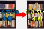"""きれいすぎる本棚は """"死んでいる""""!? 「生きている本棚」に変えてみたら頭の中が整理された"""
