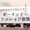 ロシア語専攻女子3名によるポーランド・ワルシャワ散策