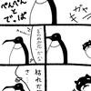 【四コマ】言わぬが花