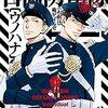 【BL】石橋防衛隊(個人) (cannaコミックス) など、本日のkindle新刊