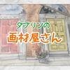 【アイルランド情報】ダブリンの画材屋さん3選