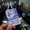 我が家恒例 都営まるごときっぷの旅:団子坂上〜日暮里、北千住ほか